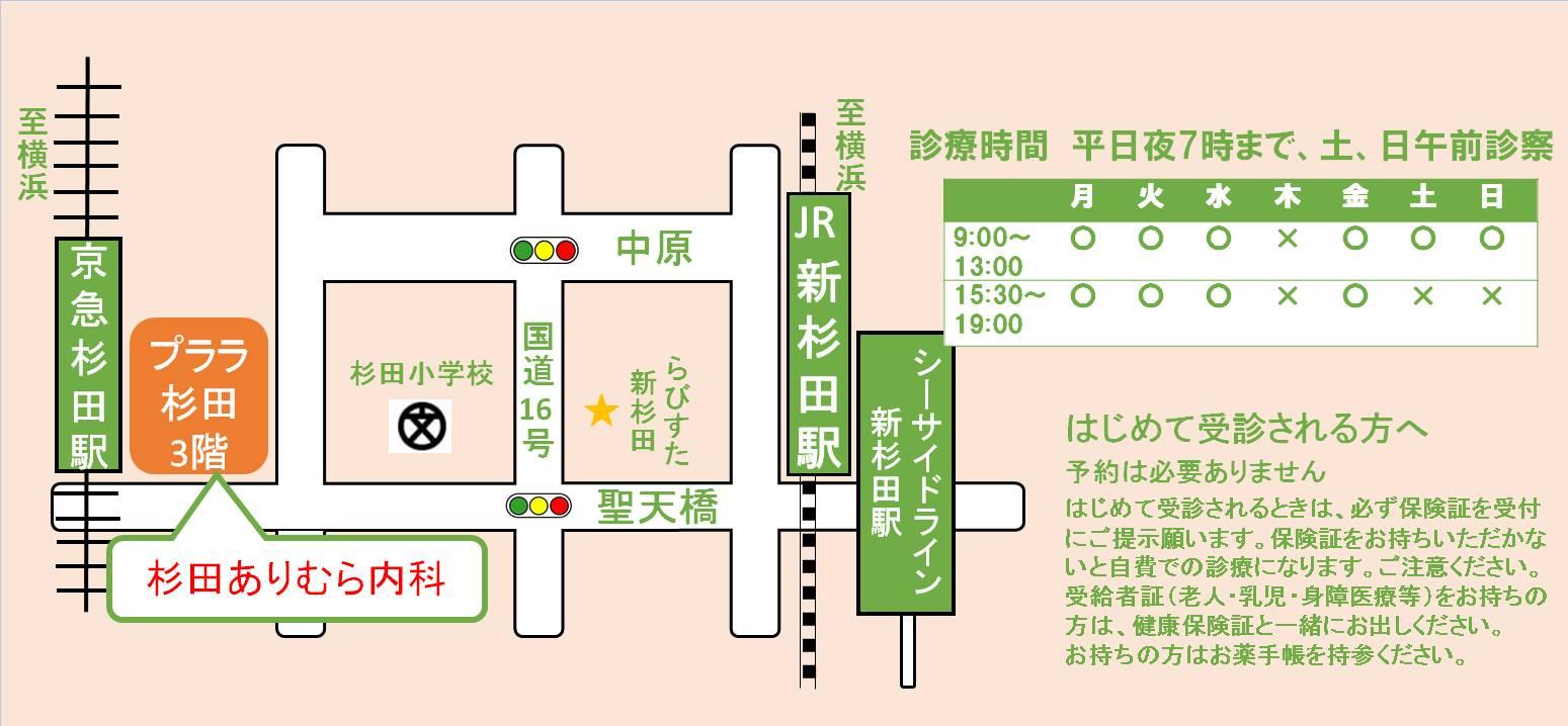 神奈川県横浜市磯子区杉田 1-17-1